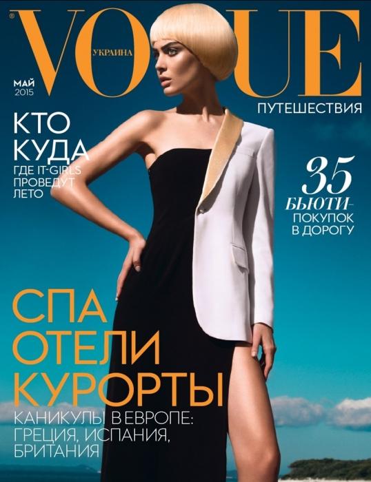 Vogue za mjesec svibanj